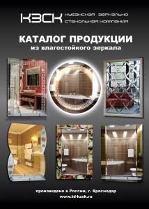 Новый каталог зеркал КЗСК