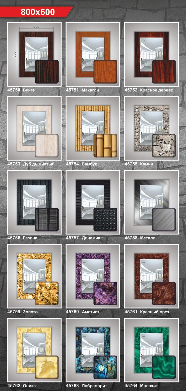 Каталог зеркал Фактуры-2