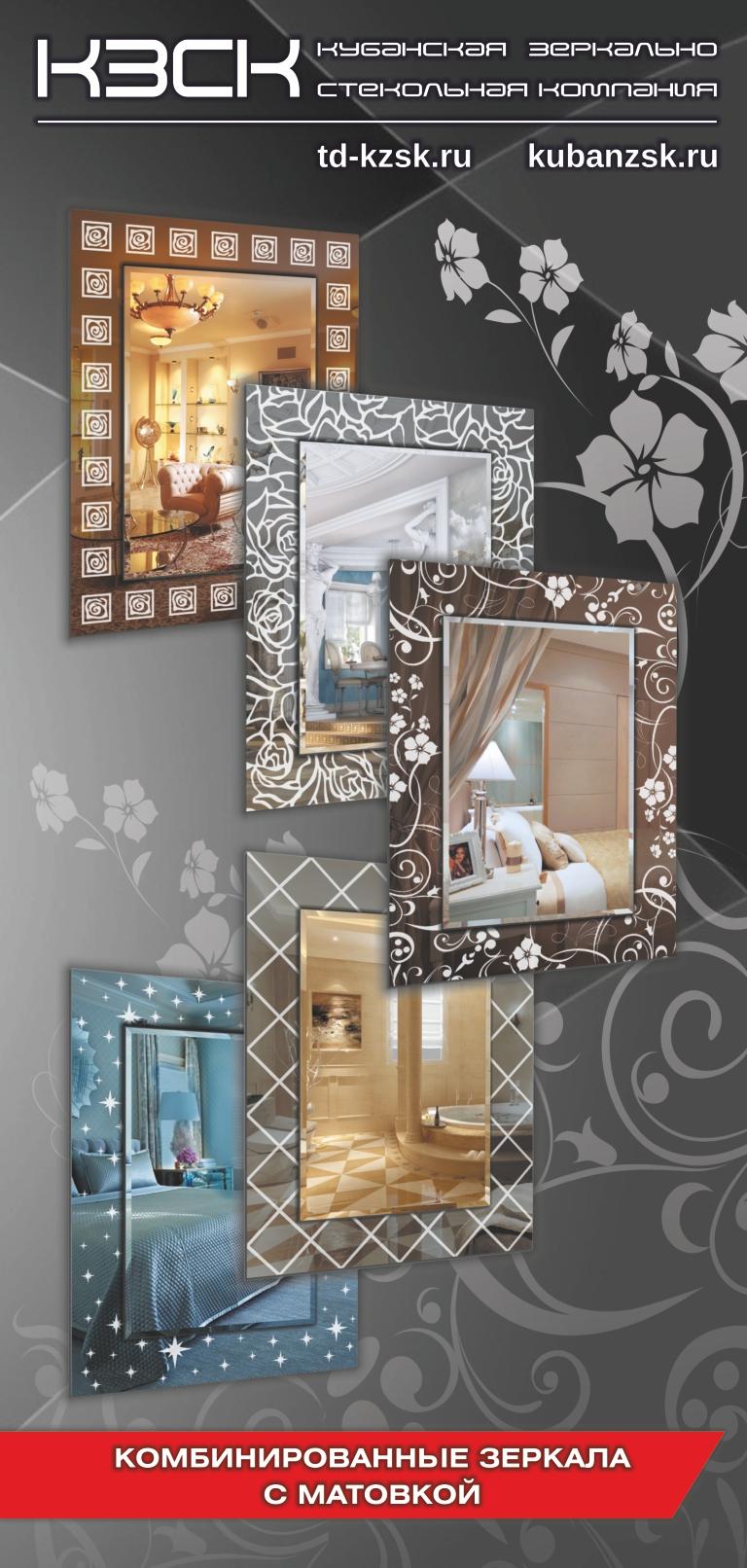 Каталог комбинированных зеркал с матовкой-1