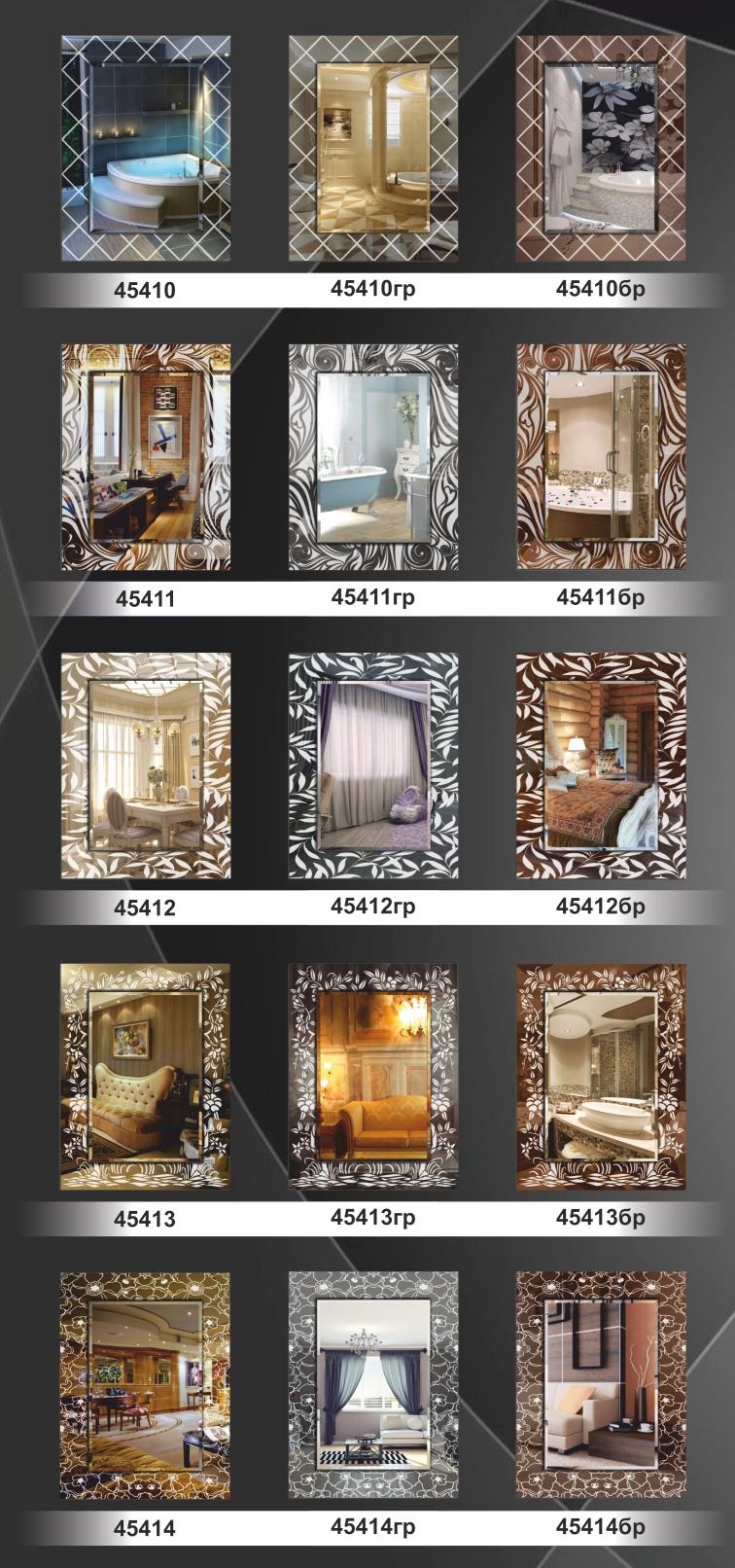 Каталог комбинированных зеркал с матовкой-2