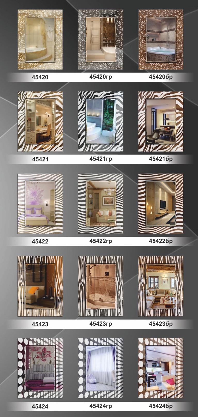 Каталог комбинированных зеркал с матовкой-4