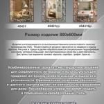 Каталог комбинированных зеркал с матовкой-6