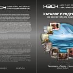 Каталог продукции КЗСК-1
