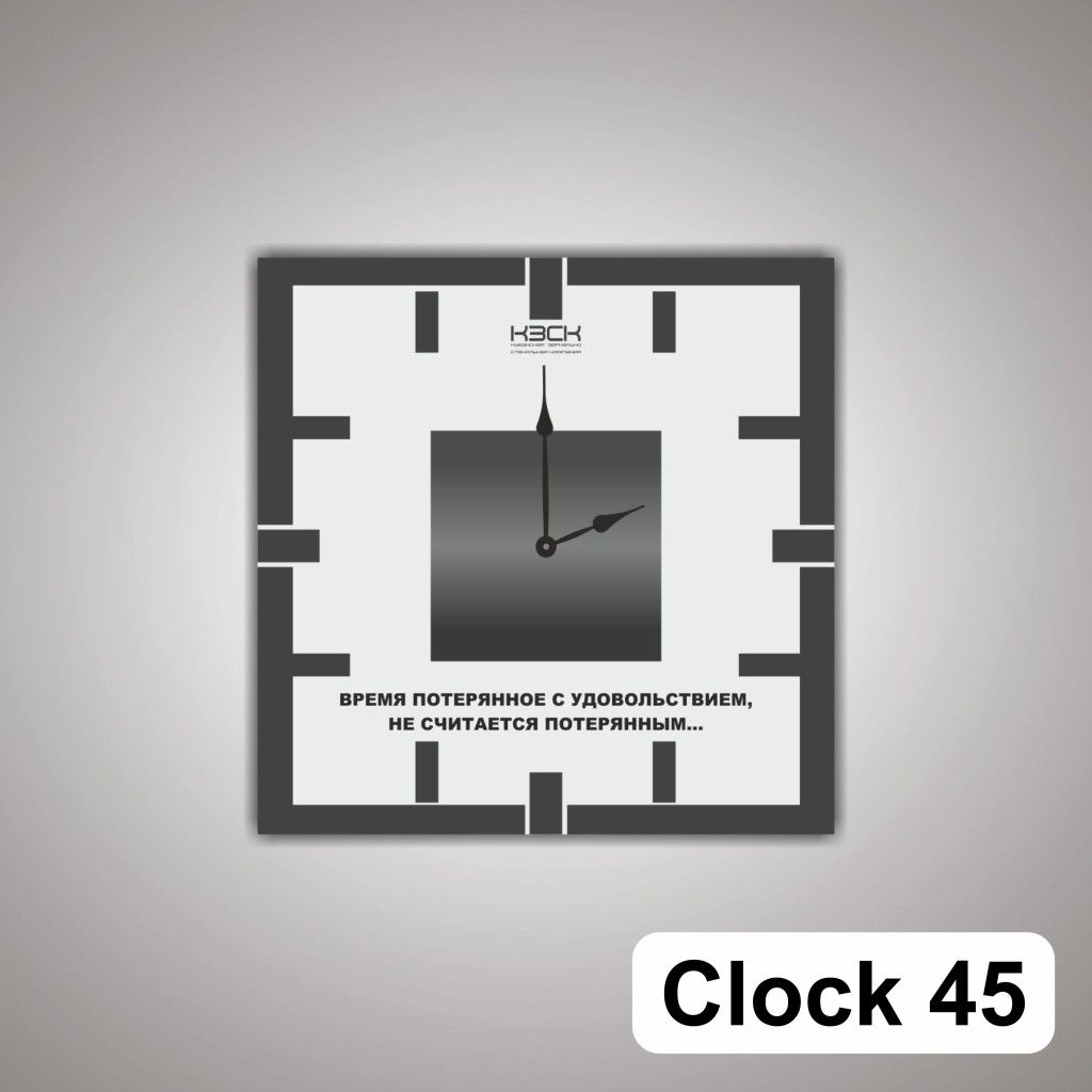 clock45